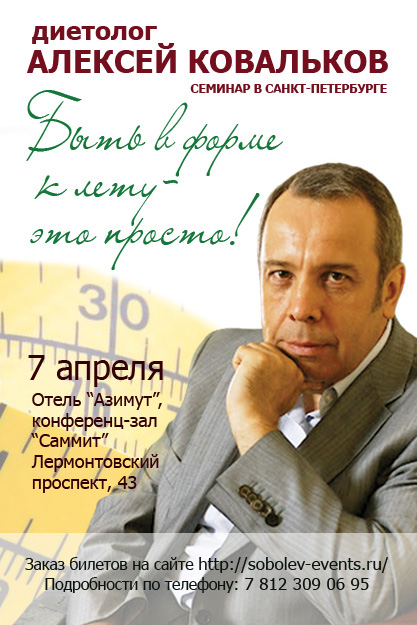 диетолог ковальков сайт